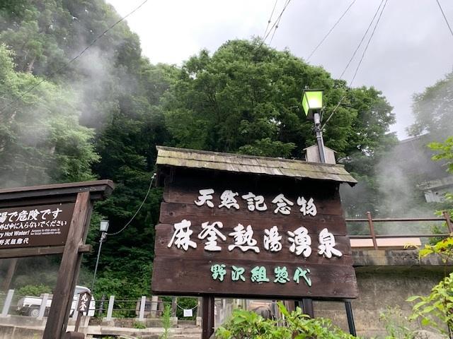 https://www.naganotomato.jp/nagatoma/ririko/assets/images/nozawaonsenogama1.jpg