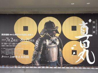 真田丸ドラマ館99.jpg