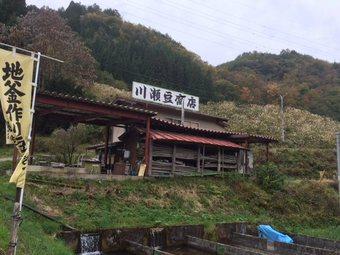 kawasetouhu1.jpg