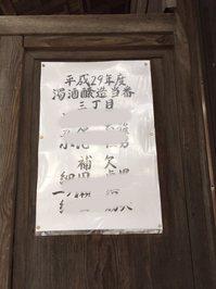 toriionbasira6.jpg