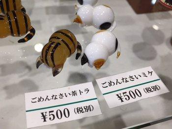 suwakai-desu5.jpg