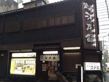 tukijiowari2.jpg