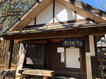 sobakoyabu2.jpg