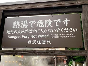 nozawaonsenogama4.jpg