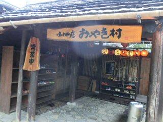 ogwaoyakisedai16.jpg