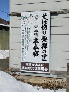 sobannbamotoyama5.jpg